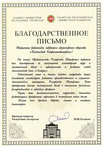 Благодарственное письмо Кабмина РТ 2015_01