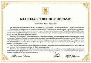 Благодарственное письмо Мэра Казани 2016_01