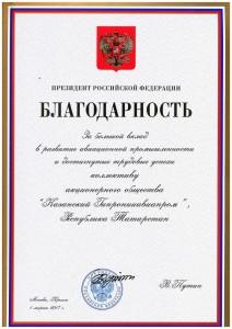 Благодарность Президента РФ