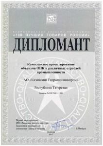 Дипломант 100 лучших товаров России 2017_01