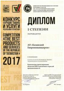 Диплом Лучшие товары и услуги РТ 2017_01