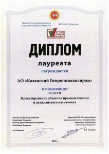 Диплом Лучшие товары и услуги РТ2016_01