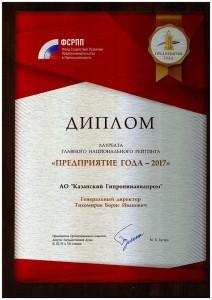 Диплом ФСРП Предприятие года 2017_01