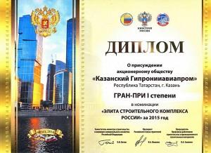 Диплом Элита стр.комплекса Гран-При I ст.2016_01