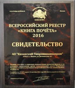 Книга Почета.Всерос.реестр 2016