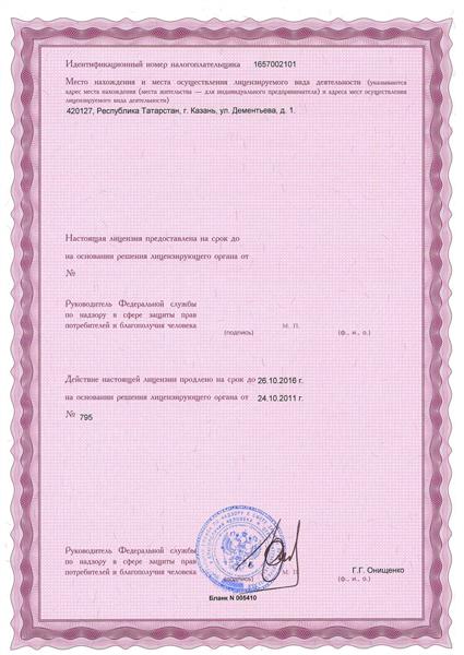 Лицензия-от-26.10.2006г.-№-77.99.15.002.Л.001537.10.06.02