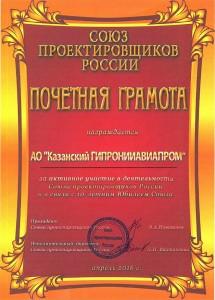 Почетная грамота Союз проектировщиков России 2016_01