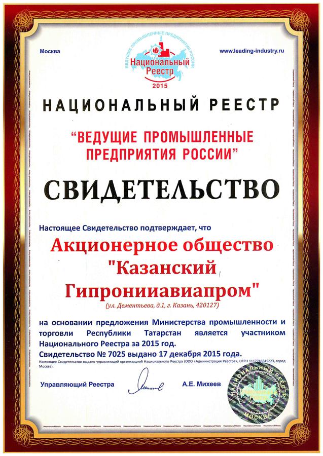 Свидетельство Ведущие промышл.предпр.России2015