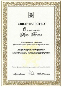 Свидетельство Книга Почета Казани2016_01
