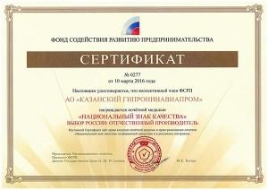 Сертификат нац.знак качества 2016_01