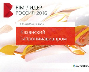 BIM Лидер 2016