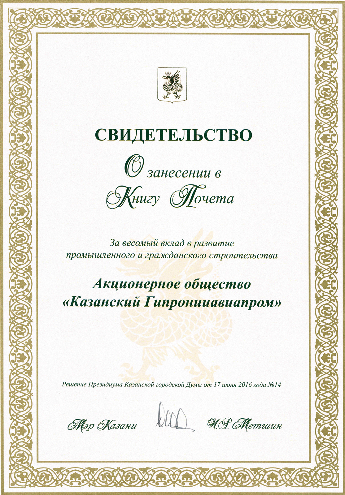 "АО ""Казанский Гипронииавиапром"" занесен в книгу почета г.Казани"