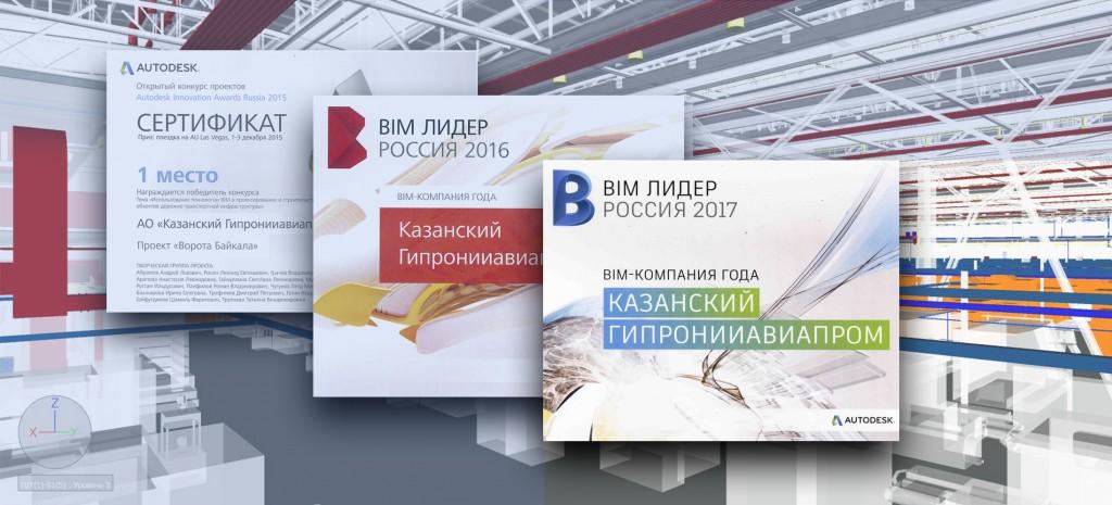 BIM_LIDER2017