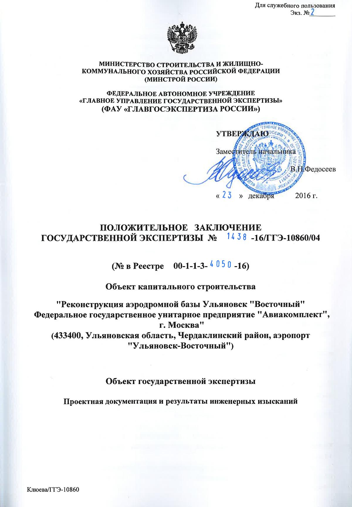 Положительное заключение Главгосэкспертизы России в конце 2016 года