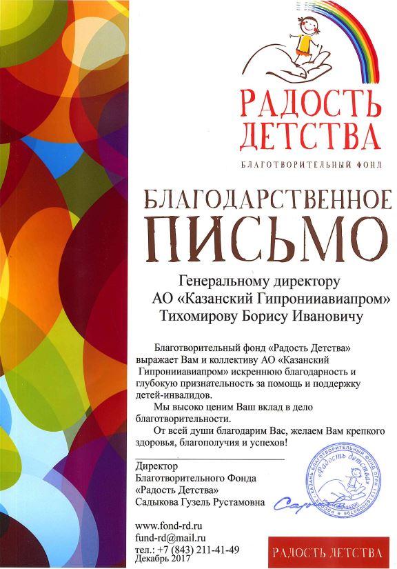 Коллективу АО Казанский Гипронииавиапром выражена благодарность