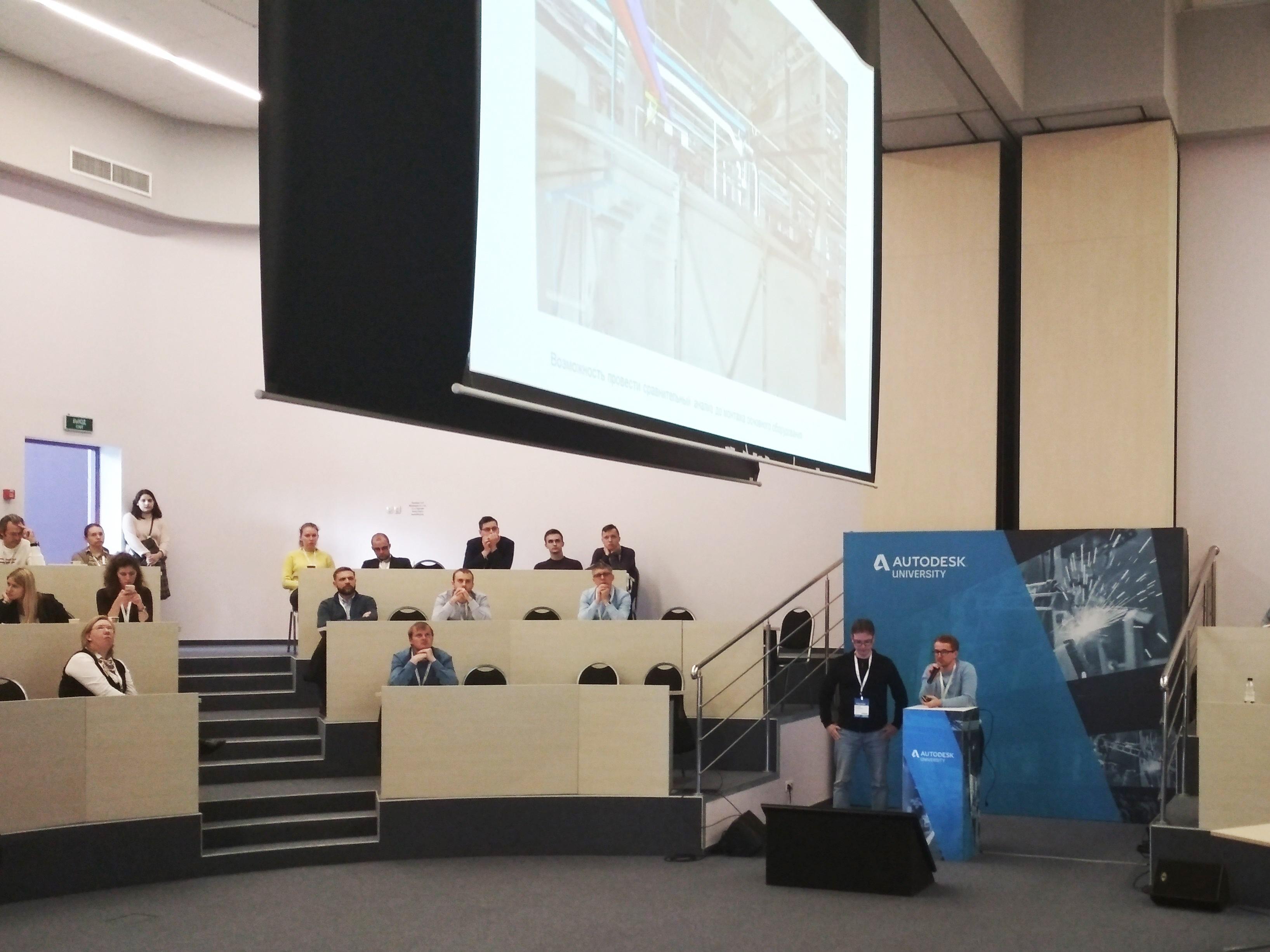 Конференция «Autodesk University Russia 2018»