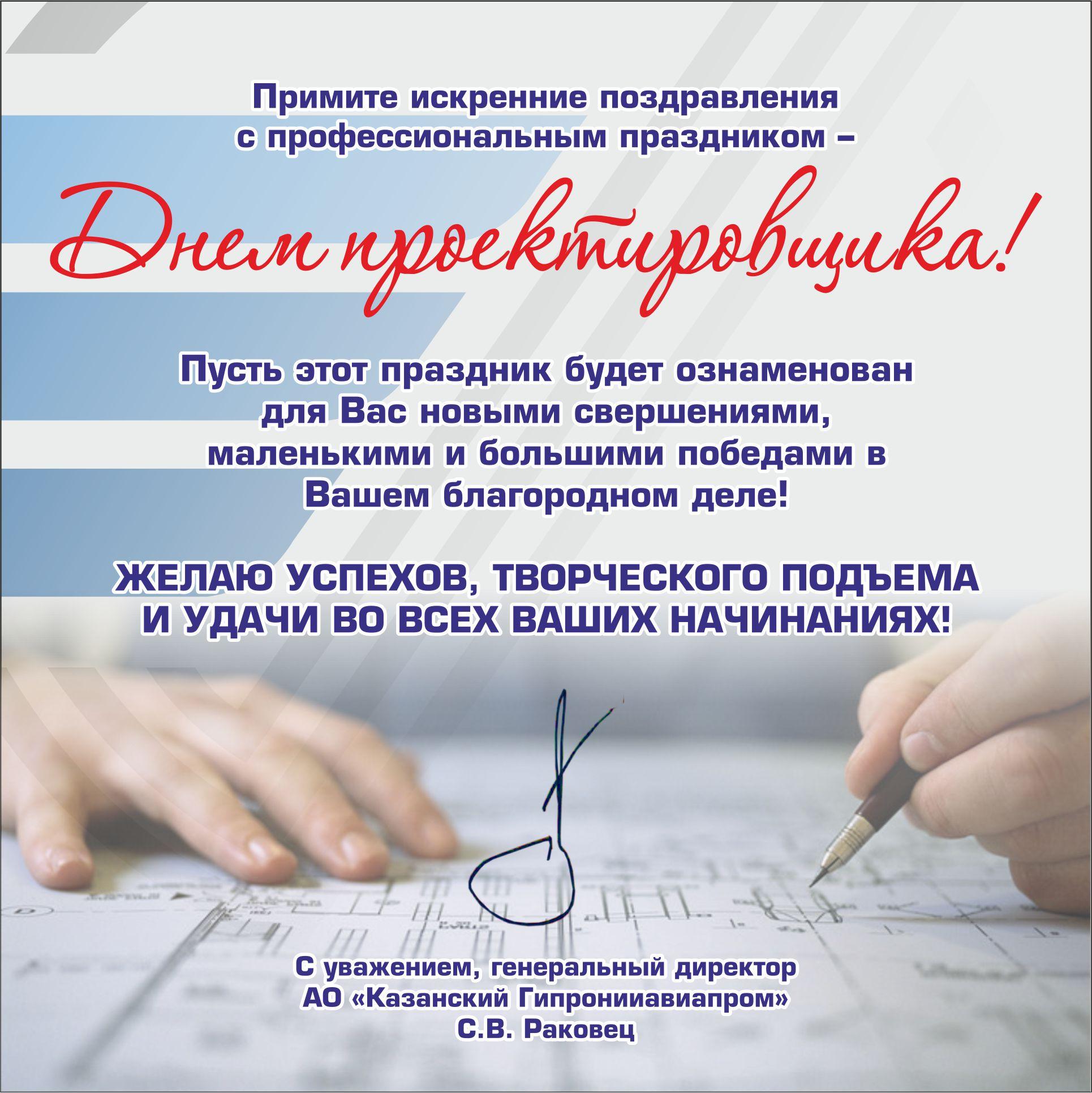 Всероссийский день проектировщика