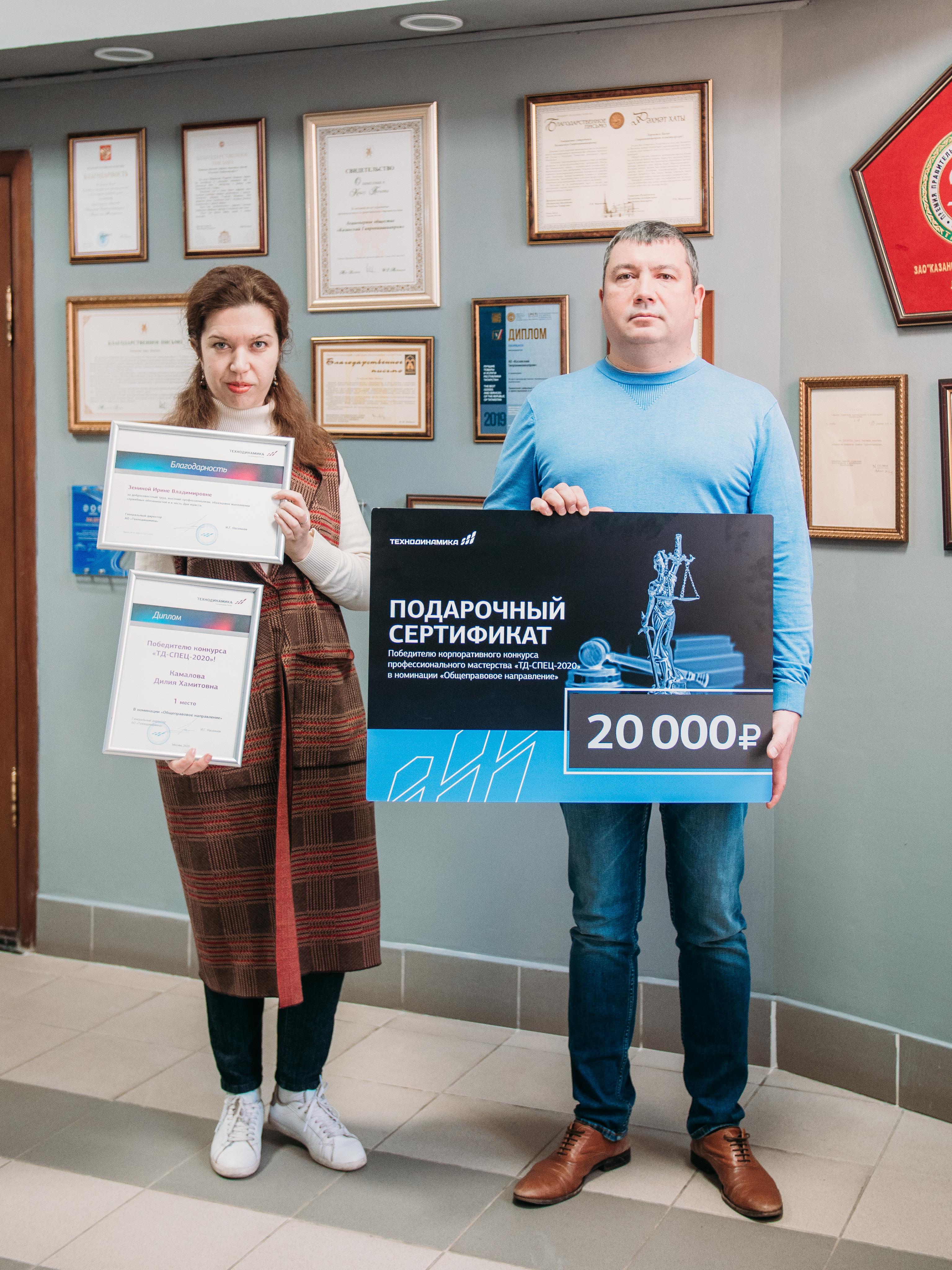 """Победитель конкурса """"ТД-СПЕЦ-2020"""""""