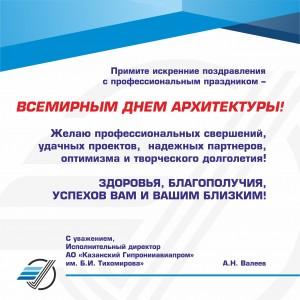 деньархитектуры 2021 (1)